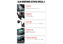 Tailwalk Elan Wide Power Octopus Special II 64BR