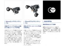 Shimano 19 Barchetta Premium 150DH