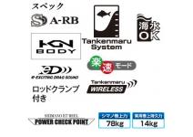 Shimano 15 ForceMaster 9000