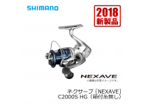Shimano 18 Nexave C2000SHG
