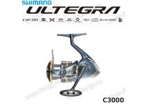 Shimano 21 Ultegra C3000