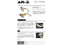SMITH AR-S color 19