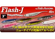 "Fish Arrow Flash-J Shad 3"""