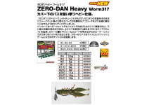Decoy Worm 317 Zero-Dan