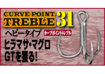 SHOUT Curve Point Treble 31