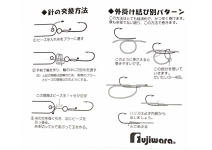 FUJIWARA Buler Replace Hook
