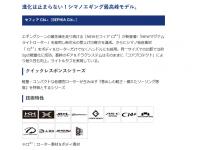 Shimano 17 Sephia CI4+ C3000S