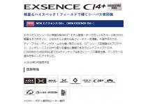 Shimano 18 Exsence CI4+ 3000MHG
