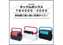 Daiwa Tackle box TB4000