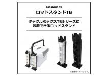 Daiwa Rod Stand TB25