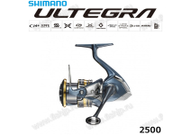 Shimano 21 Ultegra 2500