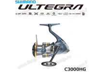 Shimano 21 Ultegra C3000HG