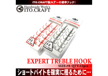Ito craft Treble ET-65 #8 12pcs
