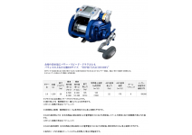 Daiwa Hyper Tanacom 600FE