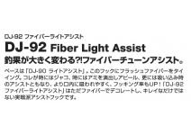 Decoy DJ - 92 Fiber Light Assist