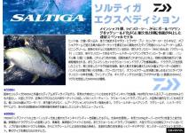 Daiwa 14 Saltiga 8000H Expedition