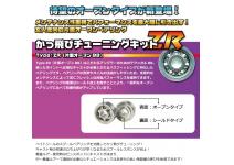 Комплект Hedgehog Studio ZR 1150-1030