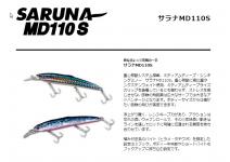 Smith Saruna MD110S